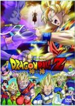 ドラゴンボールZ 神と神 評価