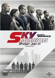 ワイルド・スピード SKY MISSION 評価