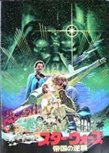 スター・ウォーズ/帝国の逆襲 評価