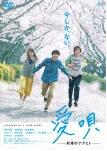 愛唄 -約束のナクヒト- 評価