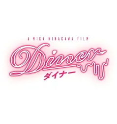 Diner ダイナー 評価