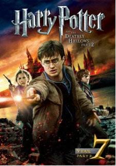 ハリーポッターと死の秘宝 Part2 評価