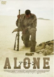 ALONE アローン 評価