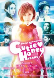 CUTIE HONEY TEARS 動画
