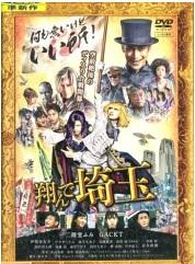 翔んで埼玉 映画